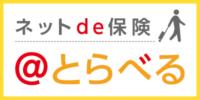ネットde保険@とらべるのエンブレム