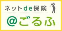 ネットde保険@ごるふのエンブレム